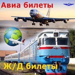 Авиа- и ж/д билеты Коврова