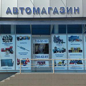 Автомагазины Коврова