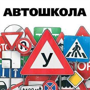 Автошколы Коврова