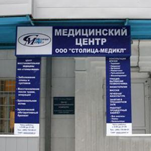 Медицинские центры Коврова