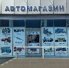 Автомагазины в Коврове