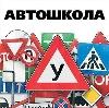 Автошколы в Коврове