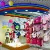 Детские магазины в Коврове