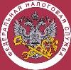 Налоговые инспекции, службы в Коврове