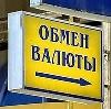 Обмен валют в Коврове