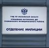 Отделения полиции в Коврове