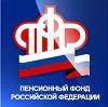 Пенсионные фонды в Коврове