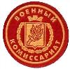 Военкоматы, комиссариаты в Коврове