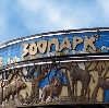Зоопарки в Коврове